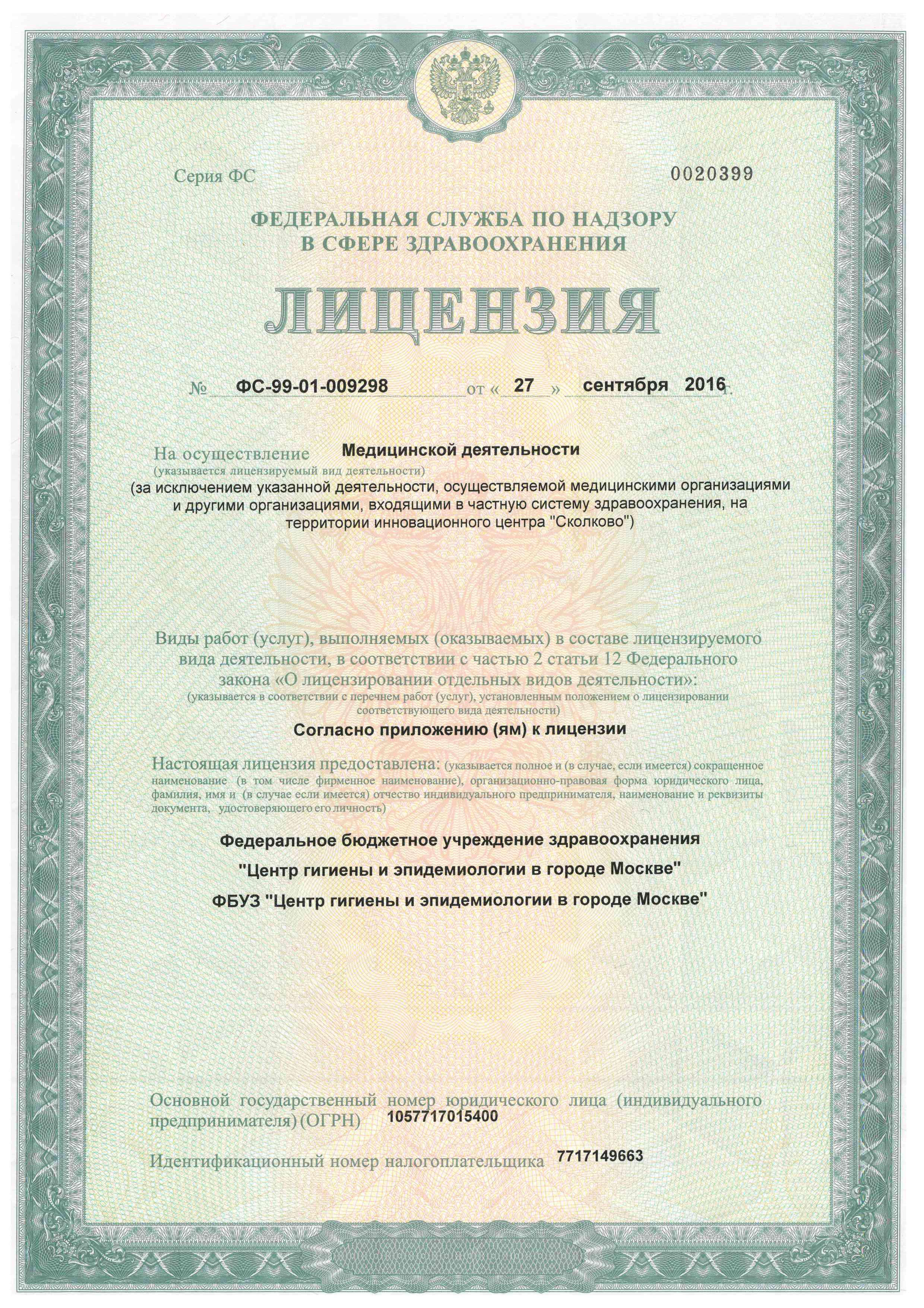 лицензия на медицинскую