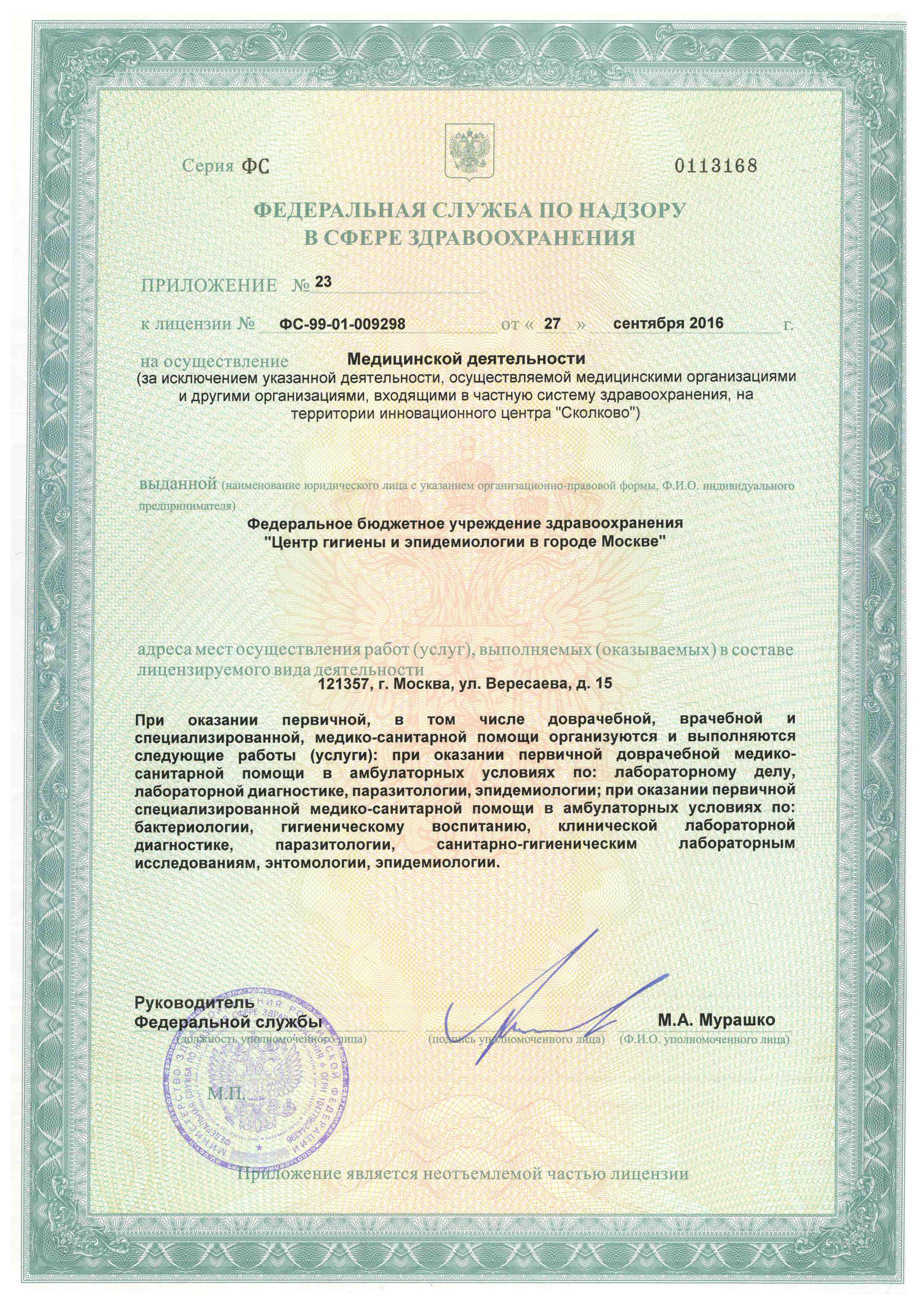 юридические консультации в зао москвы