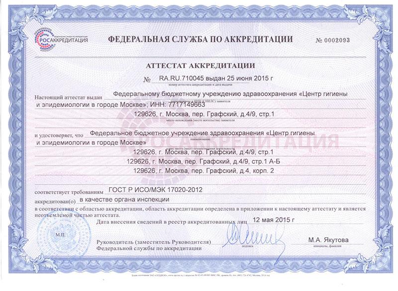 Реестр медицинский книжек в городе Москве Соколиная гора